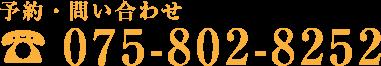 075-802-8252