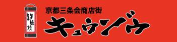 京都三条会商店街 鉄板焼キュウゾウ