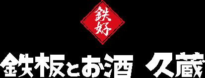 » 久蔵2周年イベント!鉄板とお酒 久蔵